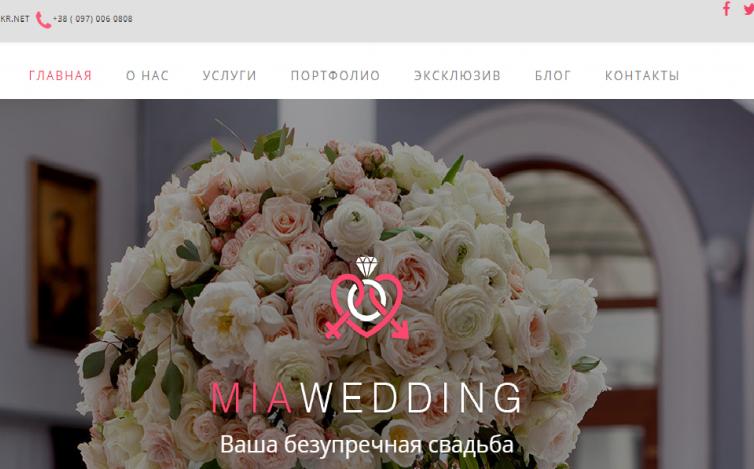 miaweding.com.ua
